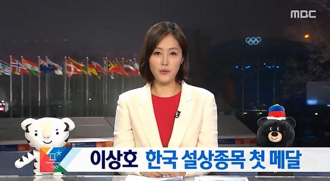 '평창올림픽' MBC 뉴스데스크 시청률 고공행진... '팀 킴' 컬링 중계 및 평창 효과