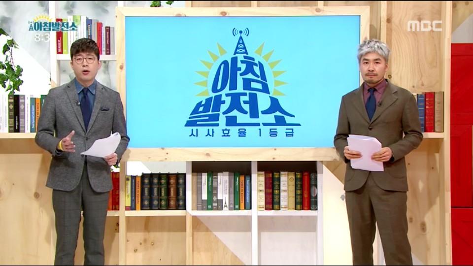 [TV성적표] '아침 발전소', 생방송 + 고효율로 '아침 드라마' 위협하나