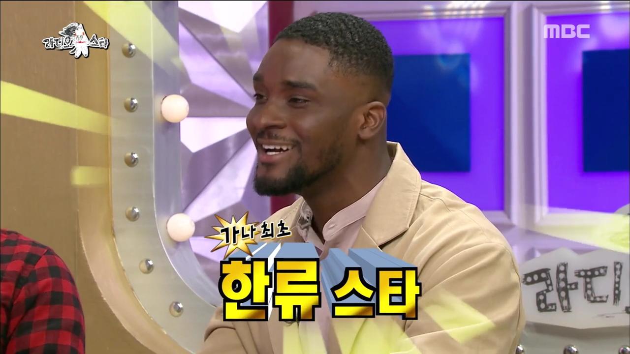 """'라디오스타' """"가나에서 전 한국 연예인"""" 샘 오취리, 한국은 제2의 고향(Feat. 임진왜란)"""