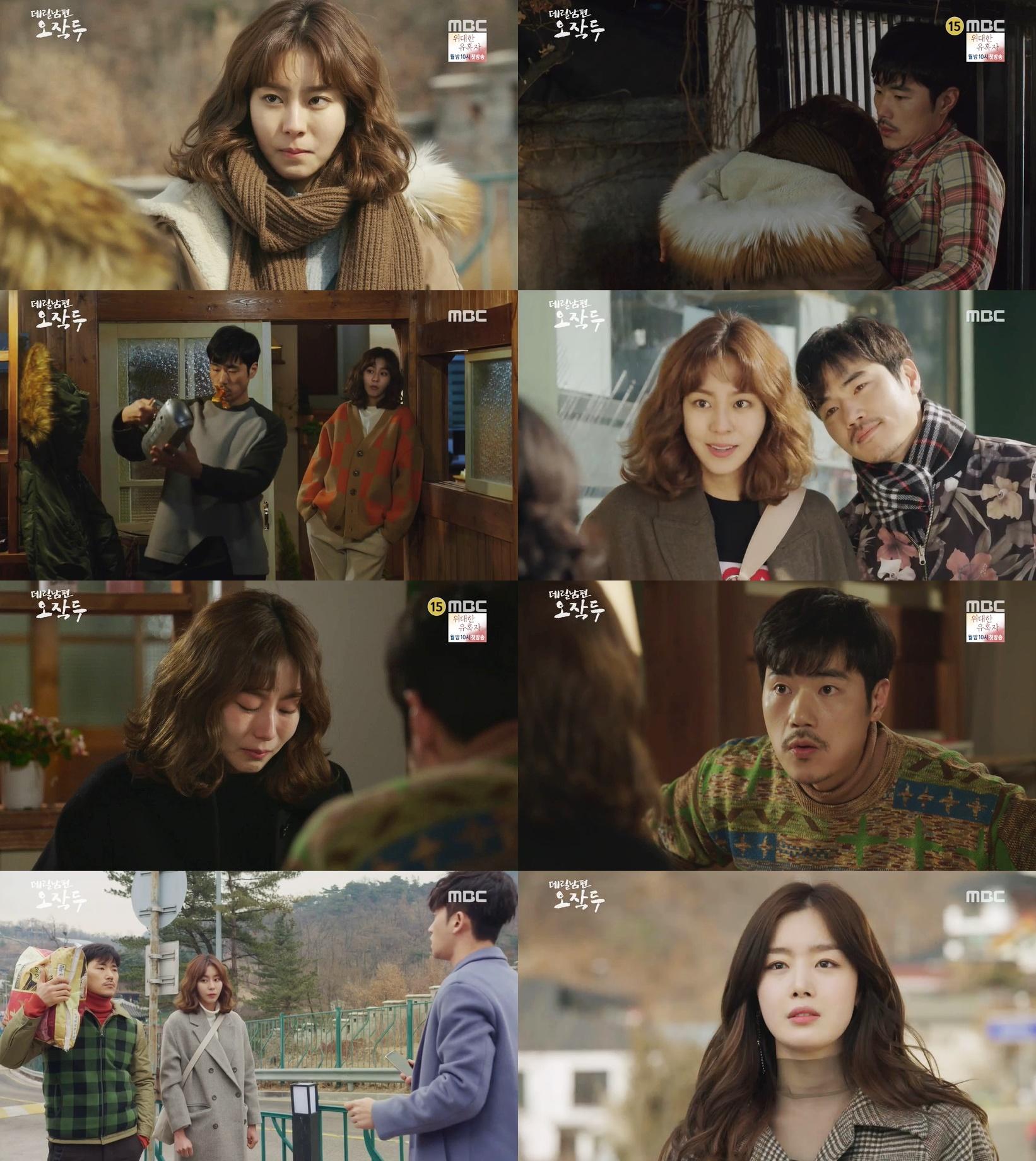"""'데릴남편 오작두' """"같이 있어줘서 고맙다"""" 김강우X유이, 동시간대 1위 이미지-1"""