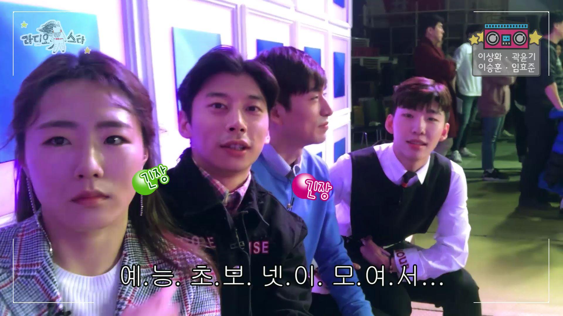 [셀프캠] 예능 초보 빙상 스타들, '라디오스타' 빙탄소년소녀단 특집 총출동