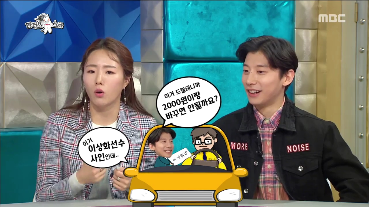 """'라디오스타' """"거의 가상화폐인데?"""" 곽윤기, 이상화 사인으로 택시비 일부 결제... '폭소'"""