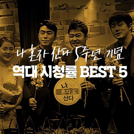 [5주년 특집①] 제2의 전성기 맞은 '나 혼자 산다' 역대 최고 시청률 BEST5
