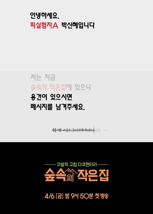 박신혜, 피실험자A 됐다... 4월 6일 첫 방송!