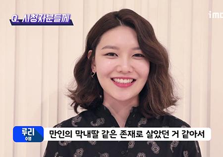 """[끝터뷰] '밥상 차리는 남자' 최수영, """"만인의 막내딸로 살았던 행복한 시간"""""""