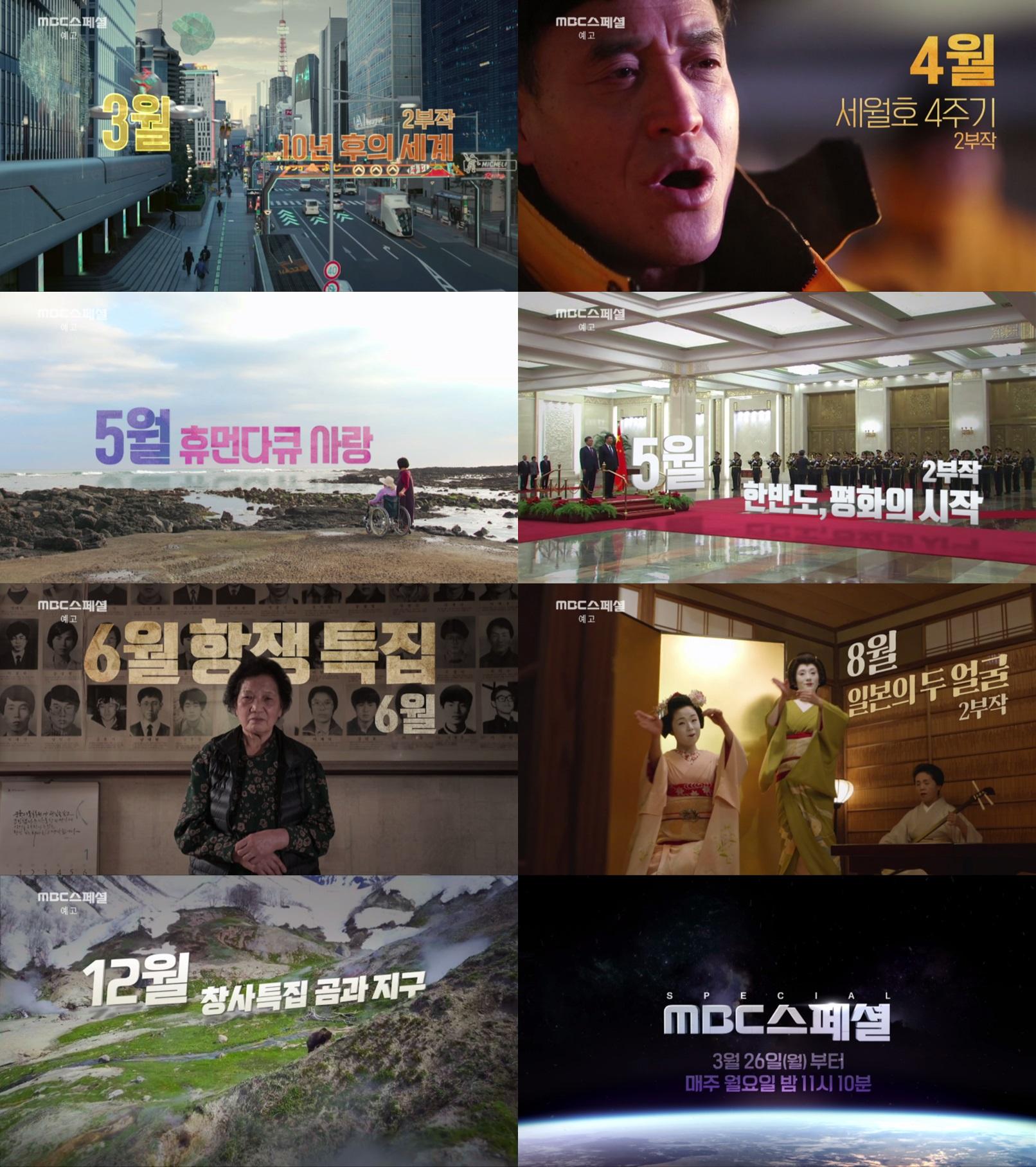 月夜 편성 옮긴 'MBC스페셜', 2018 특집 라인업 전격 공개!