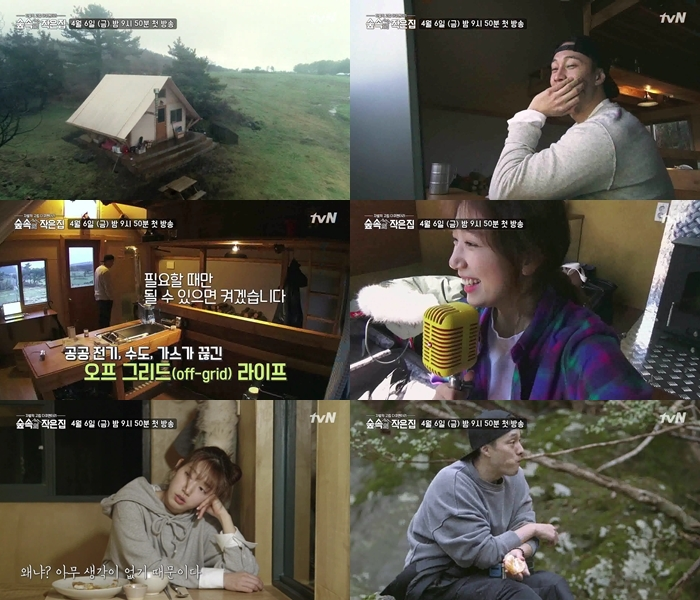 '숲속의 작은 집' 소지섭-박신혜, 실험 주제에 멘붕(Feat. 미니멀 라이프)