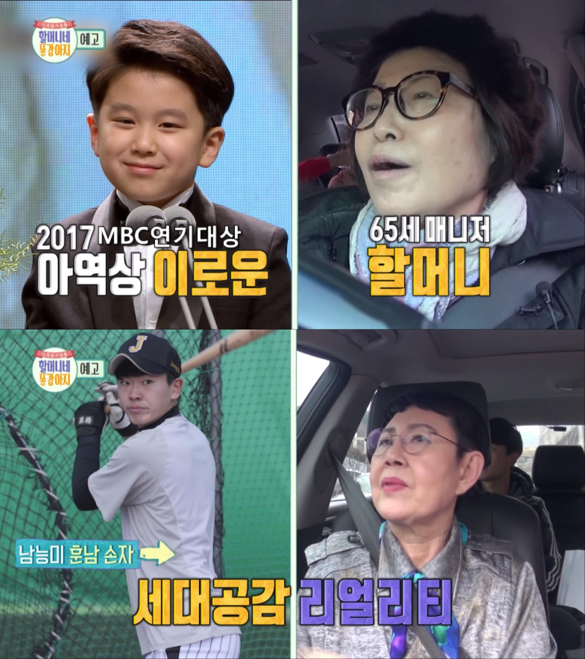 '할머니네 똥강아지' 평양공연 특별 편성으로 하루 먼저 본다...4일(수) 방송