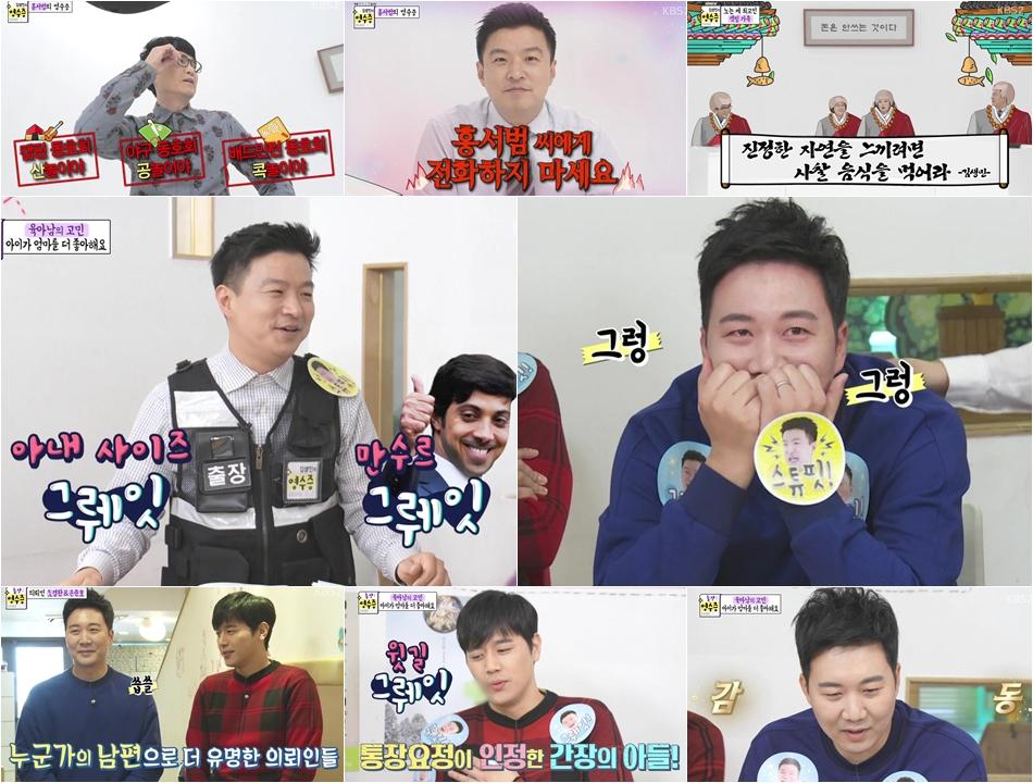 '김생민의 영수증 시즌2' 도경완, 육아 팁부터 수입 공개까지...장윤정 대부호 인증