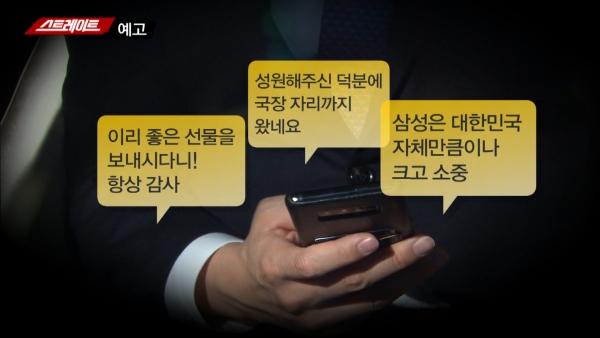 '스트레이트' 삼성의 언론 관리 실태...충격적인 문자 추가로 공개 이미지-1