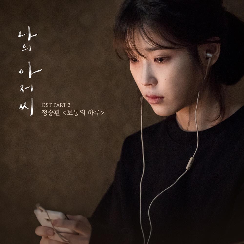 정승환, '나의 아저씨' OST '보통의 하루' 참여··· '힐링송' 탄생 예고!