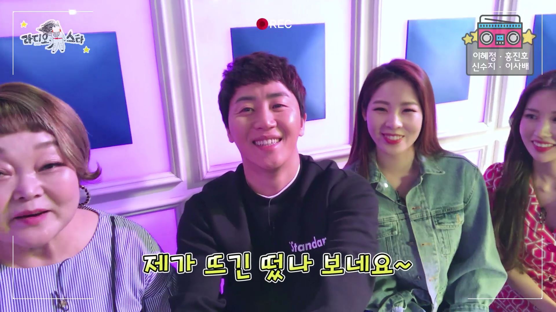 [셀프캠] '라디오스타' 이혜정-홍진호-신수지-이사배 출연! '방송 얼마나 재밌게요~?'