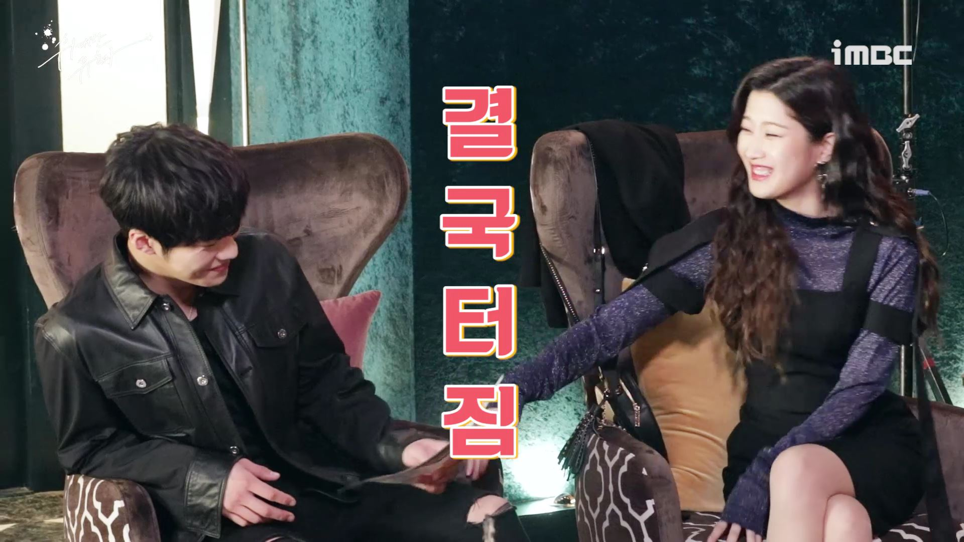 [M플레이] '위대한 유혹자' 우도환, 메이킹을 지배하는 자(feat. 악동즈)