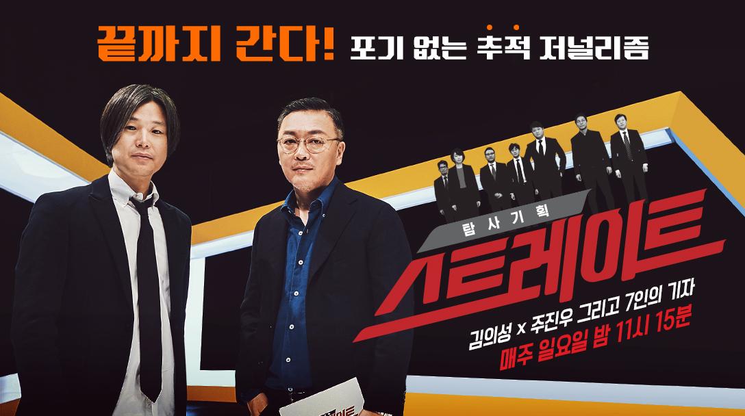 '스트레이트' 참사 4년 만에 세월호 진실에 한걸음 접근.. 오늘 밤 11시 5분 방송