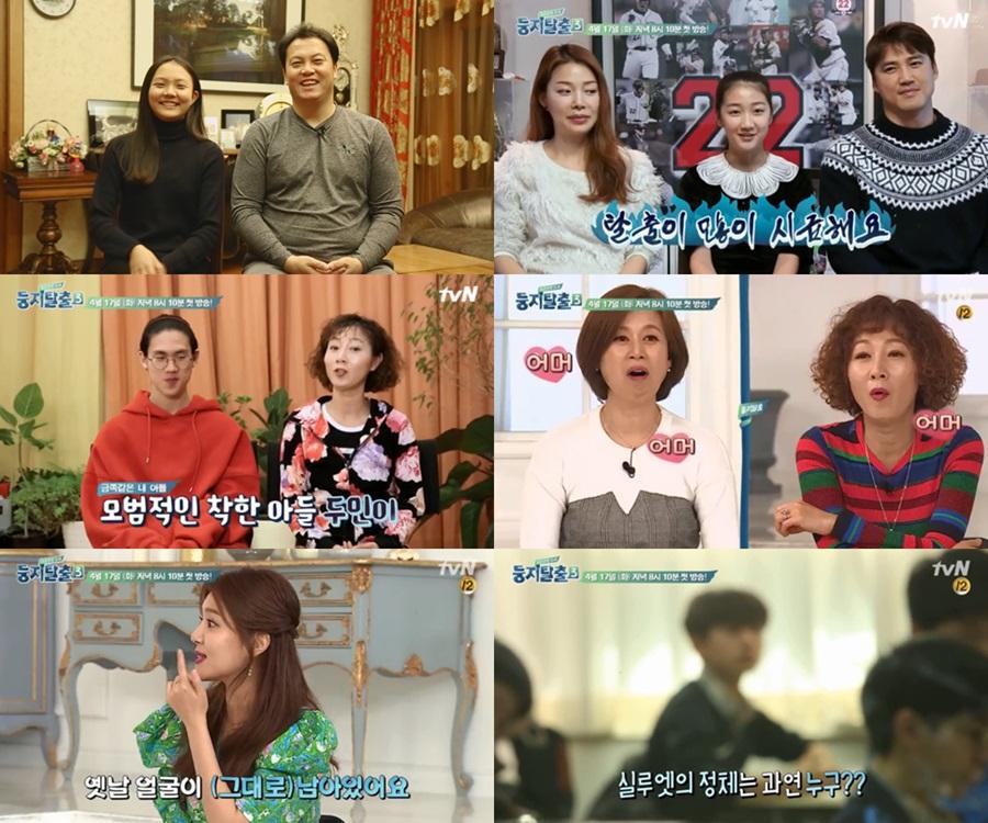 '둥지탈출3' 오늘 첫방송! '과속스캔들' 왕석현, 이운재 딸 이윤아 등 출연
