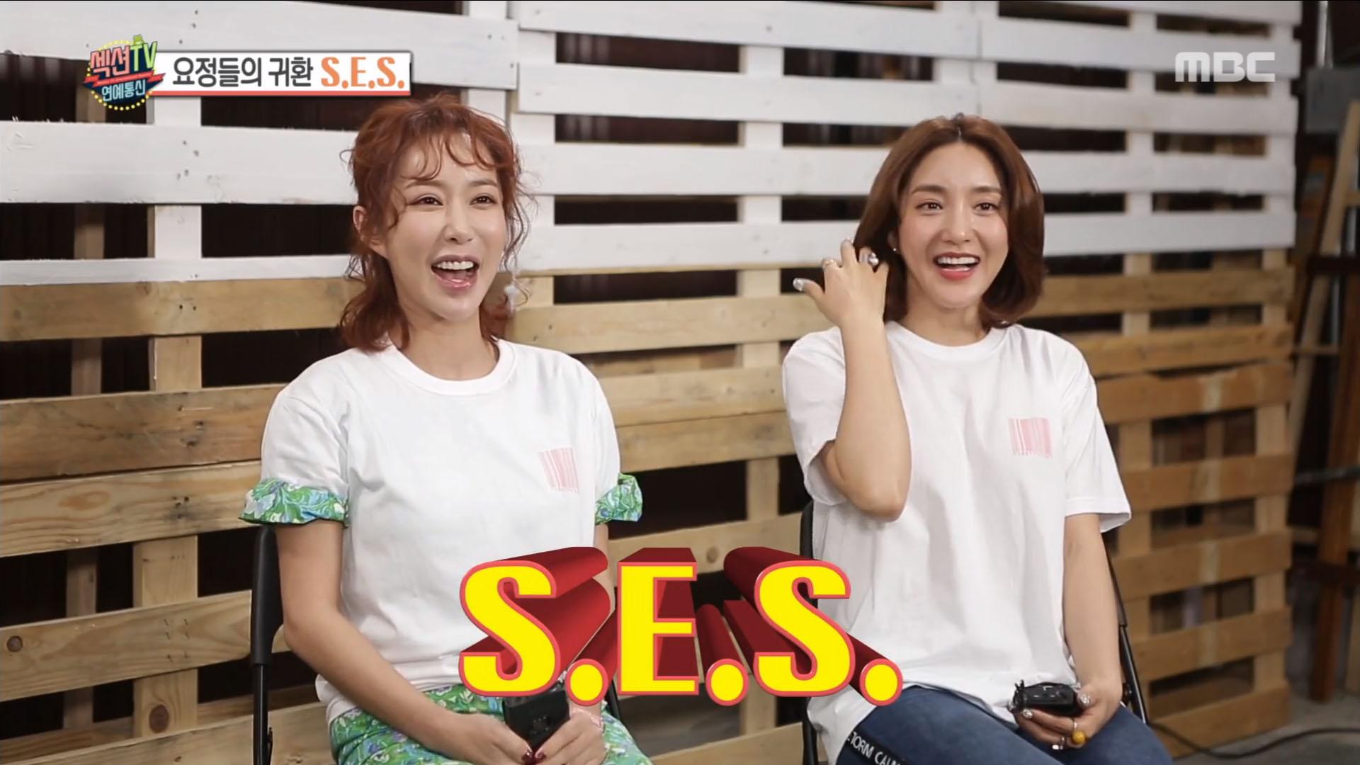 '섹션TV 연예통신' S.E.S.가 주최하는 '그린 하트 바자회' 에너지 가득한 10주년의 현장!