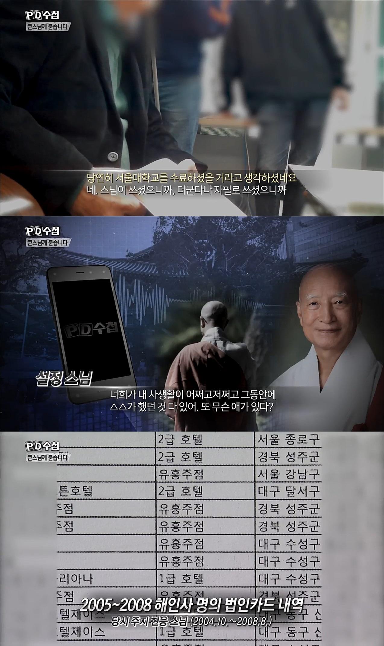학력위조부터 성폭력 의혹까지… 'PD수첩'이 설정 스님-현응 스님에게 묻습니다