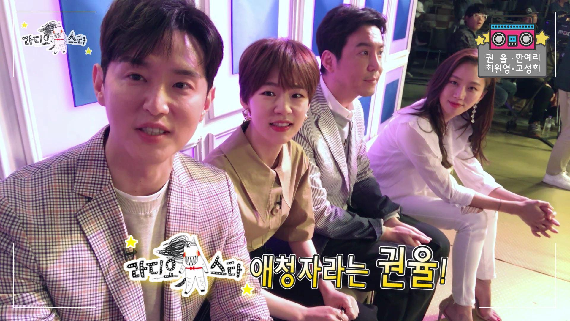 [셀프캠] '라디오스타' 권율-한예리-최원영-고성희, 한식구 혹은 라스팬 특집?
