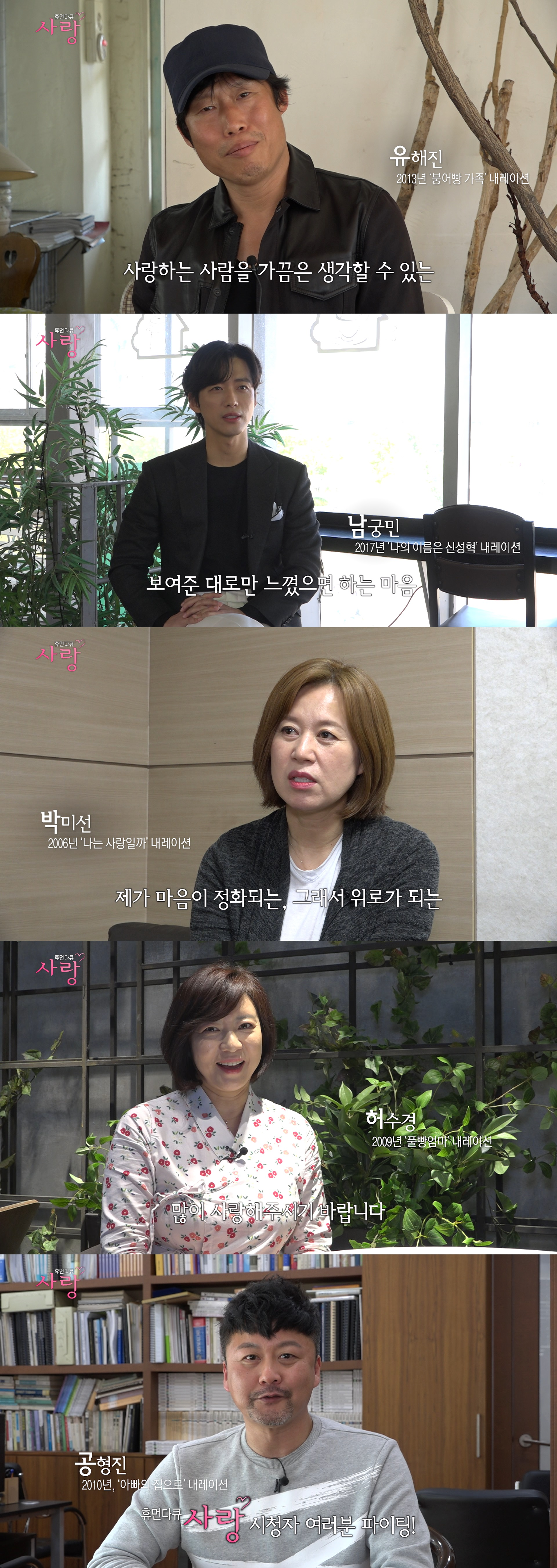 '휴먼다큐 사랑' 유해진-허수경-남궁민-박미선-공형진, 스타들의 따뜻한 응원 메시지