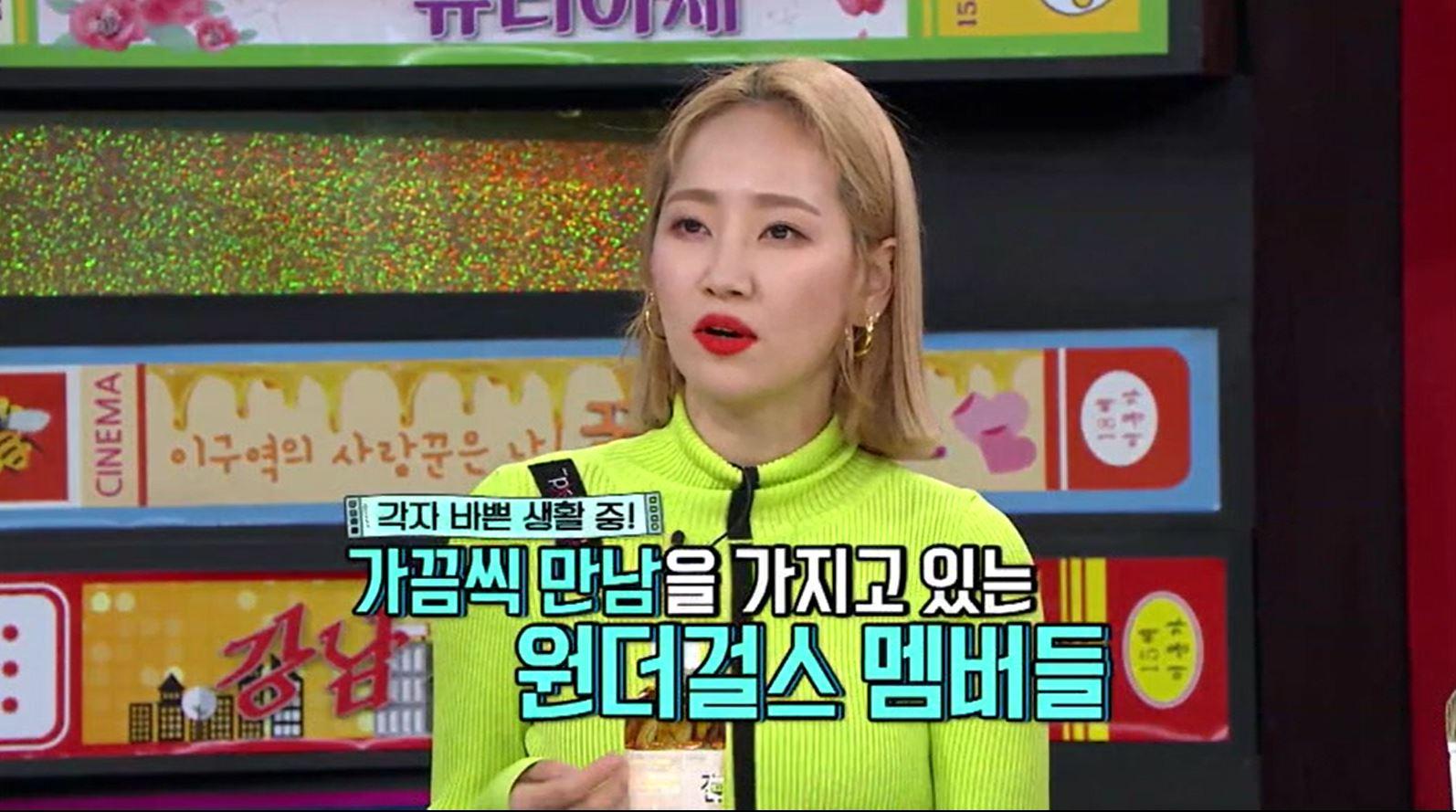 """'비디오스타' 예은 """"원더걸스 멤버들 만나면 이렇게 논다"""" 공개!"""