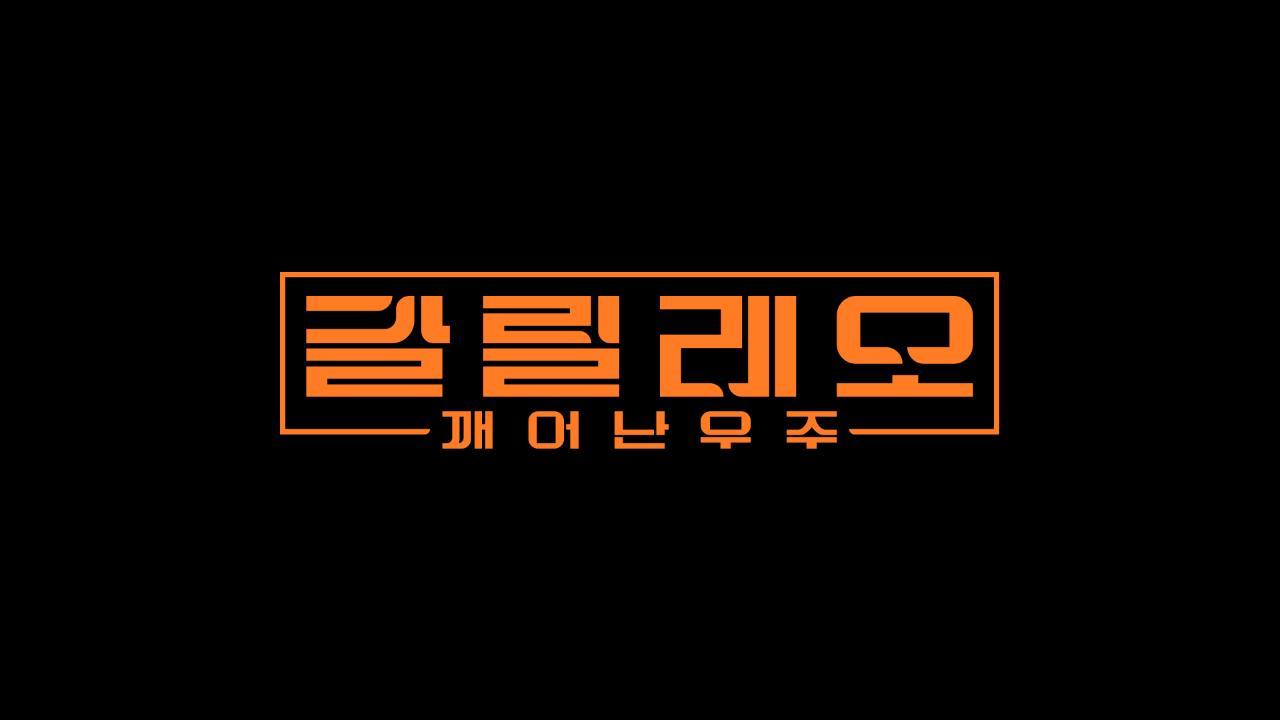 국내 최초 '화성 인간 탐사 프로젝트' tvN '갈릴레오: 깨어난 우주', 7월 방송