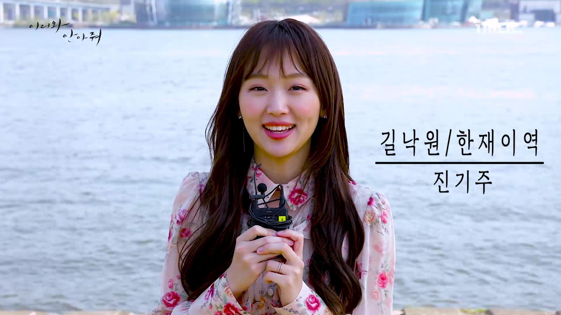 """[첫터뷰] '이리와 안아줘' 진기주, """"매력포인트는 용기 뿜뿜!"""""""