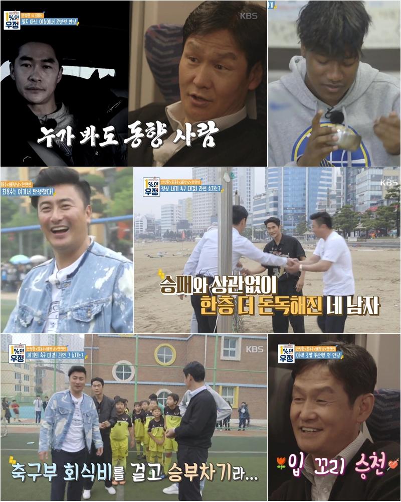 '1%의 우정' 안정환-최용수+배정남-한현민, 4각 브로맨스.. 자체 최고 시청률 경신