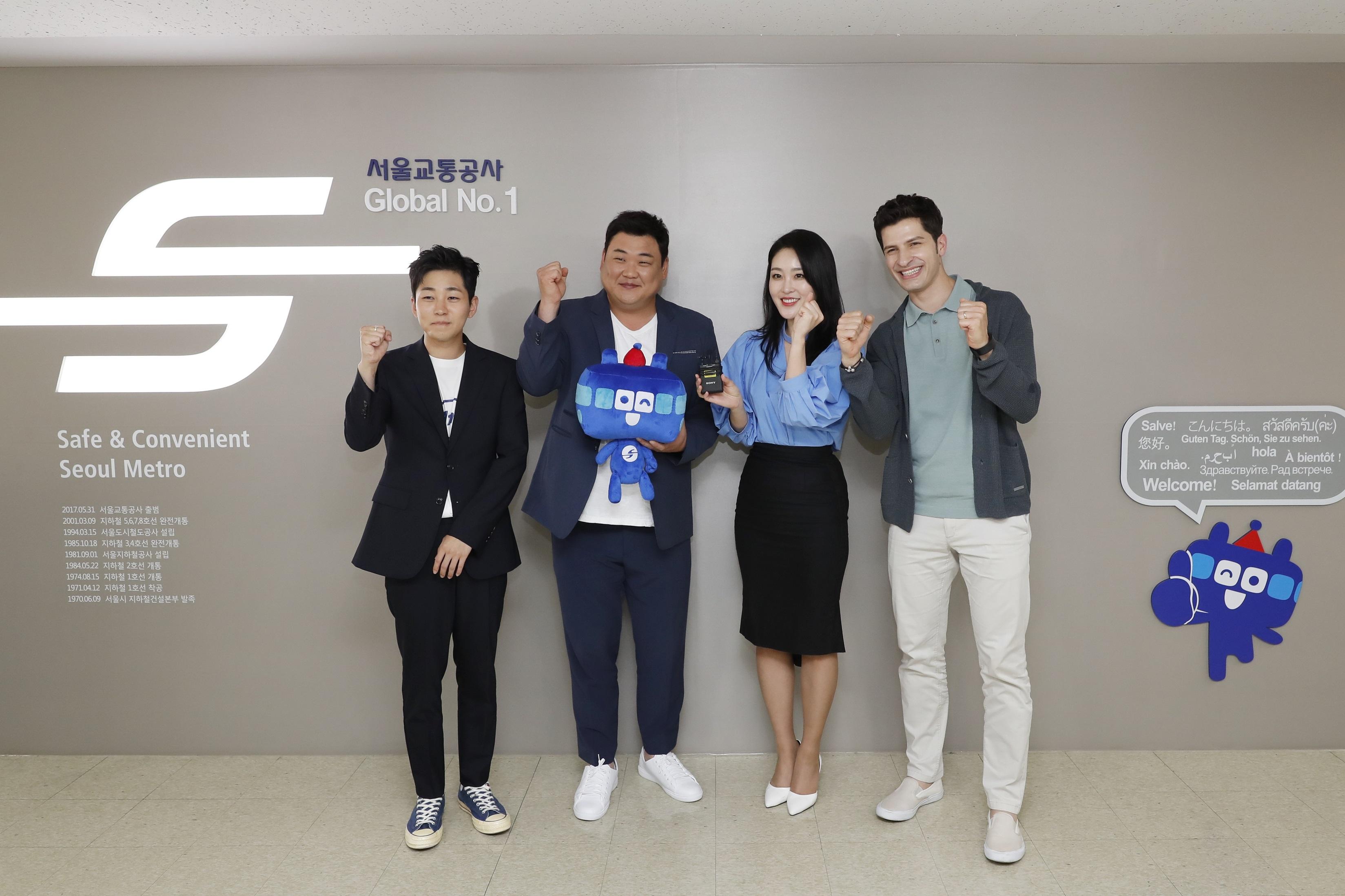 """'어서와 한국은 처음이지?' 4MC 서울교통공사 홍보대사 위촉! """"서울 지하철 널리 알릴 것"""""""