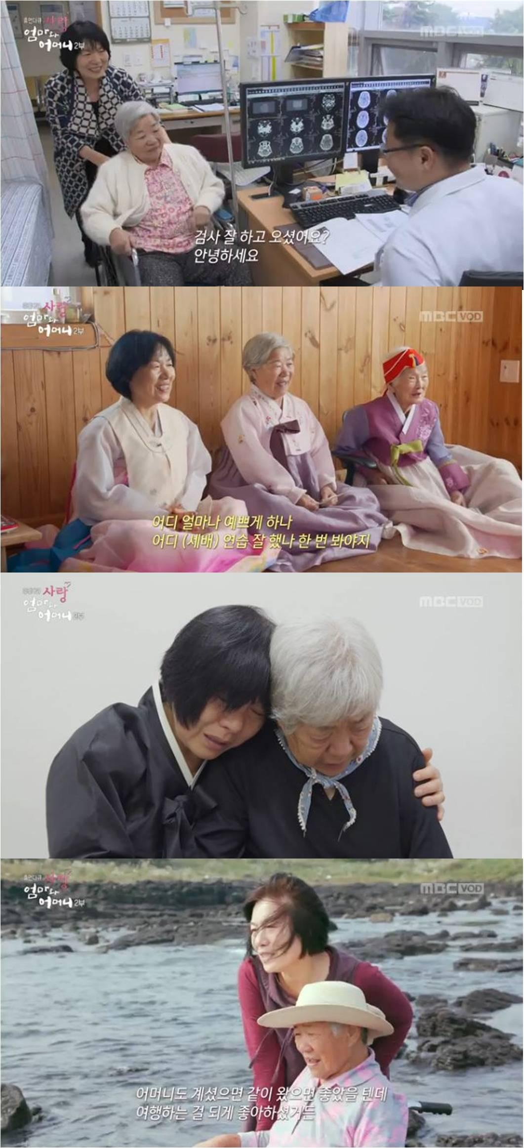 '휴먼다큐 사랑', '엄마와 어머니' 2부 방송...따뜻한 사랑과 위로 전하며 2년 간의 시간 마무리