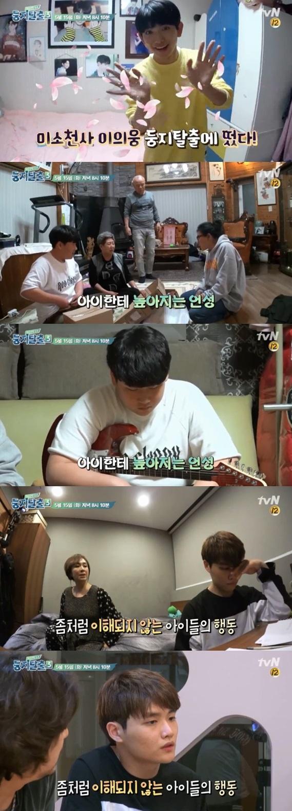 """'둥지탈출3' 이의웅, """"집보다 숙소가 편해"""" 속마음 깜짝 공개"""