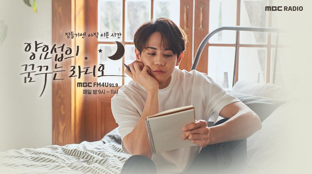 '꿈꾸는 라디오' 김소영 전 MBC 아나운서 출연! '다독 아이돌' 양요섭과 만남