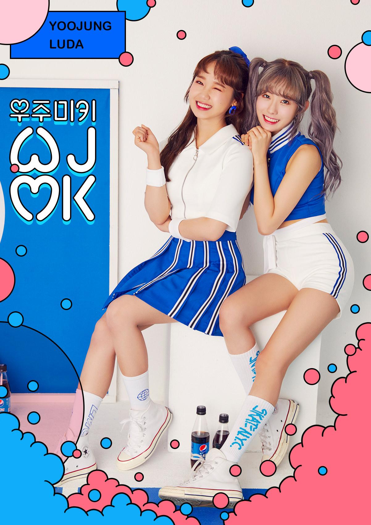 우주미키 루다X유정, 비글미+러블리 매력 발산! 'BLUE' 화보 깜짝 공개