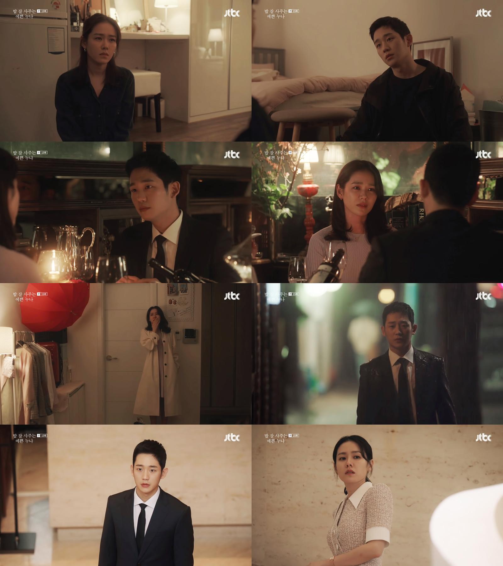 '예쁜 누나' 손예진X정해인, 이별 후 위하준 결혼식서 재회... 두 사람의 운명은?