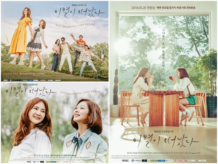 일주일에 하루, 2시간...'완소' 드라마 '이별이 떠났다', 초록빛 감성 포스터 3종 공개