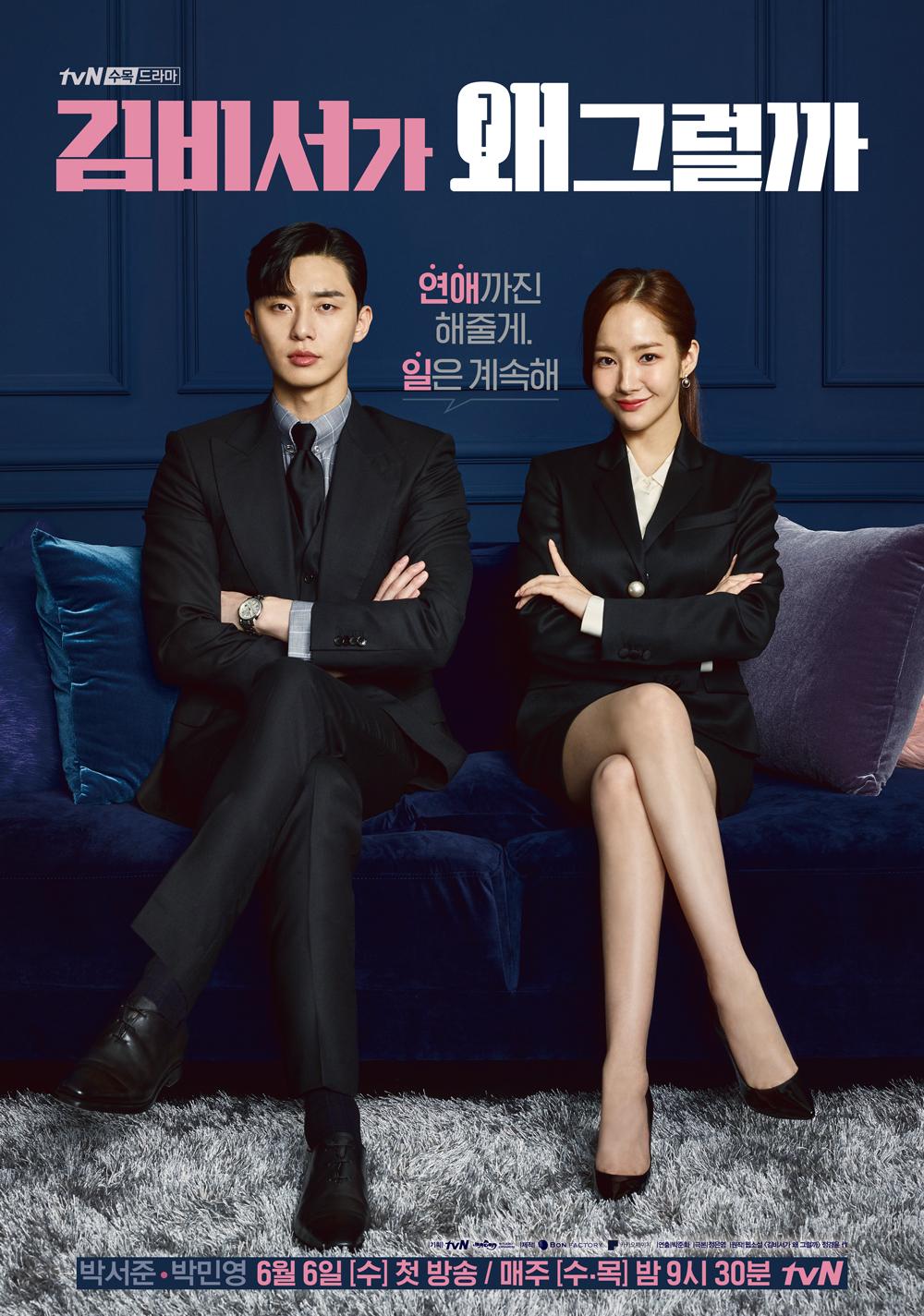 '김비서가 왜 그럴까' 박서준-박민영, 메인포스터 공개! 만찢 싱크로율!