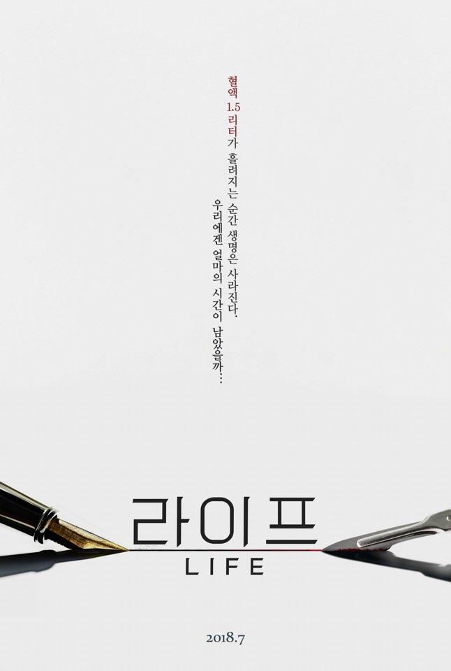 '비밀의 숲' 이수연 작가가 그려낼 '라이프'는 어떤 드라마일까?