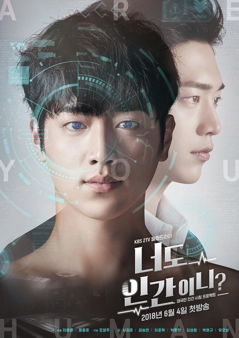 [월간드라마] 6월 첫 방송 드라마 셋! '너도 인간이니?', '김비서가 왜 그럴까', '라이프 온 마스'