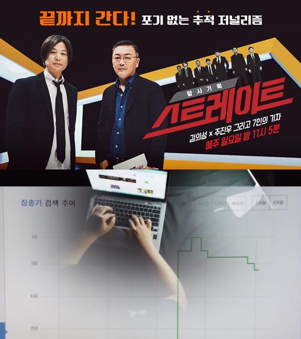 '스트레이트' 네이버 실시간 검색어 관련 의혹 집중 보도... 왜 '삼성'이 사라질까?