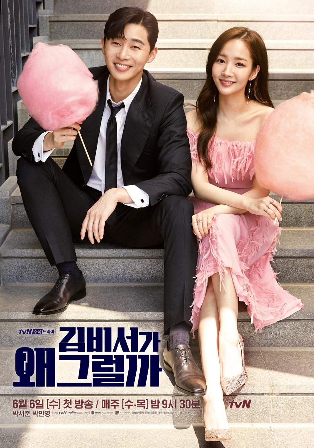 '김비서가 왜 그럴까' 박서준-박민영, 초달달 '솜사탕 커플' 스페셜 포스터 공개