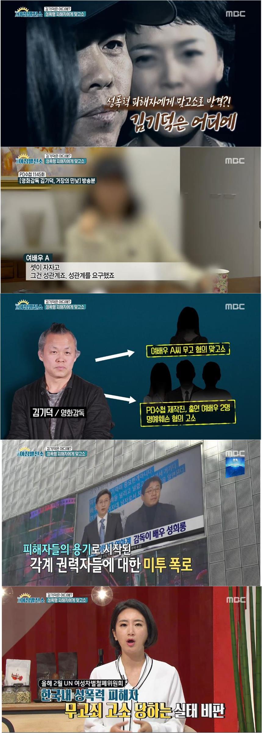 '아침발전소' 피의자가 되어버린 피해자… 미투운동의 현주소