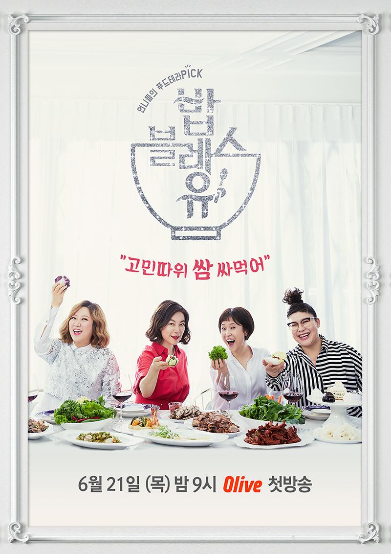 '밥블레스유' 최화정-이영자-송은이-김숙, 고민따윈 쌈 싸먹는 4인 포스터 공개!