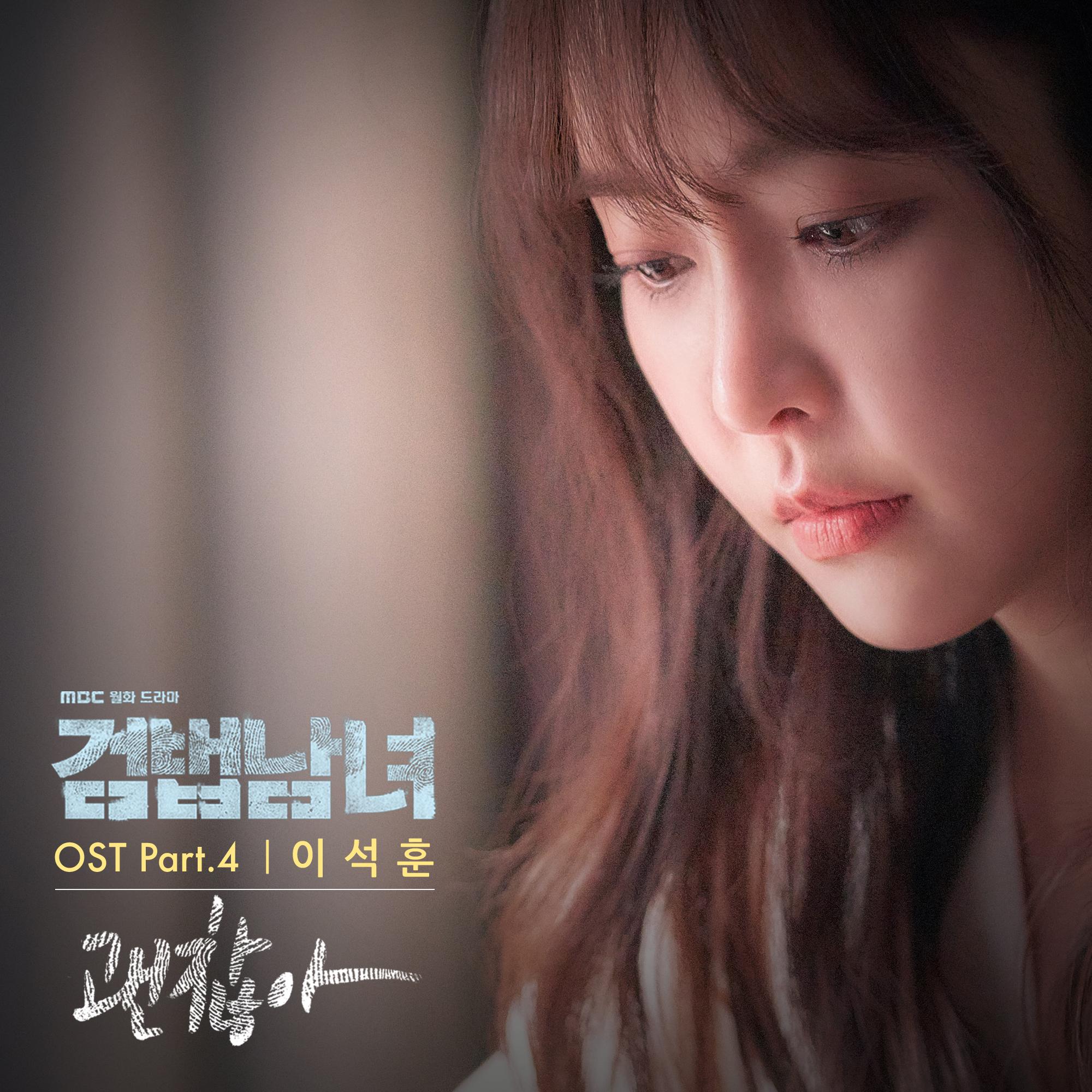 '검법남녀' 네 번째 OST 이석훈이 참여한 '괜찮아' 12일 공개!