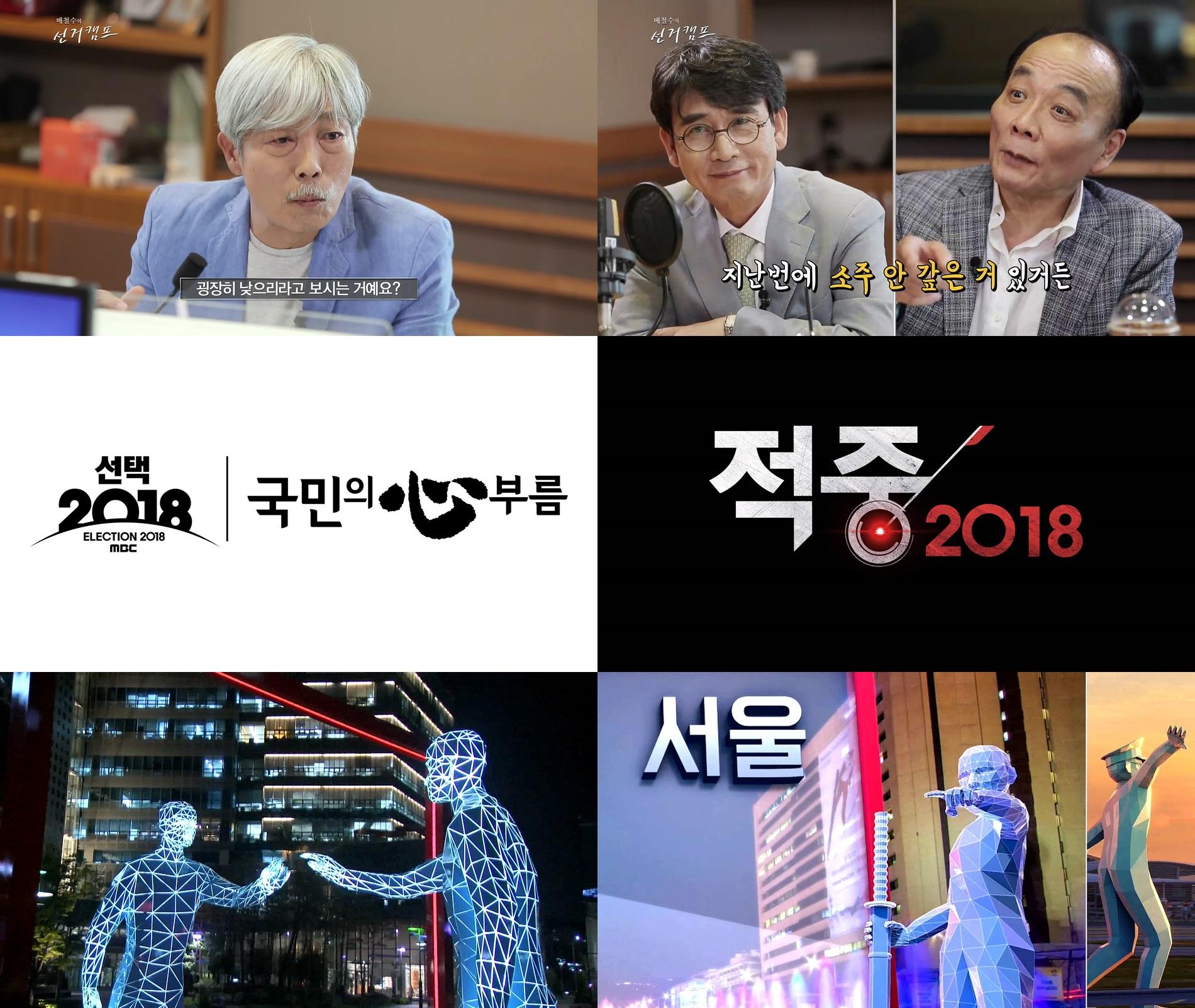 MBC '선택 2018' 관전 포인트는? #유시민·전원책·배철수 #역대급 CG #당선 예측