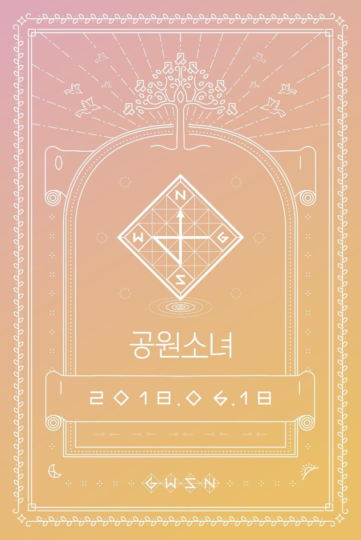 '프듀 출신' 김서경, 7인조 걸그룹 합류! 팀명은 '공원소녀(GWSN)'