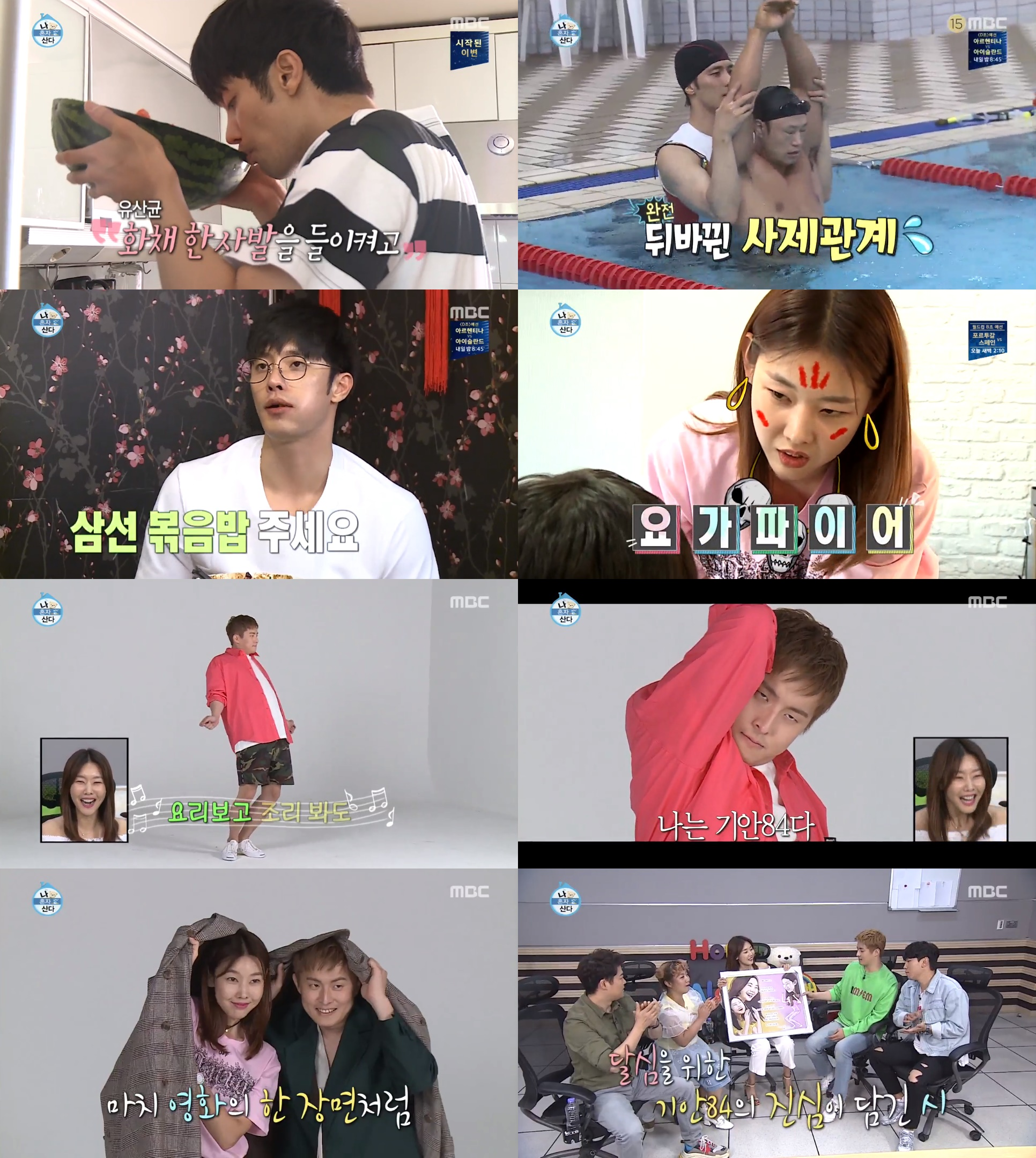 金예능 최강자 '나 혼자 산다' 한류스타 성훈→기안84X한혜진 특별 케미까지... 동시간대 1위