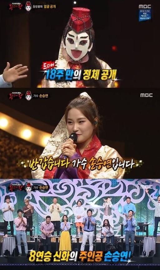 '복면가왕' 18주 만에 새로운 가왕 탄생...'동방불패' 정체, 가수들의 가수 손승연