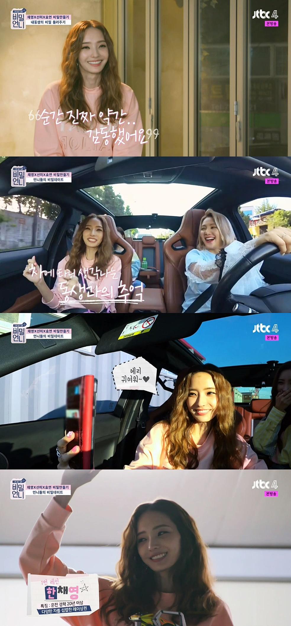 '비밀언니' 한채영, 언니들과의 특별 회동서 예리 이야기에 미소 '동생 바보' 등극