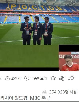 '2018 러시아월드컵' 멕시코전, '공감해설→따끔한 지적까지' 안정환 위원의 진심 通했다