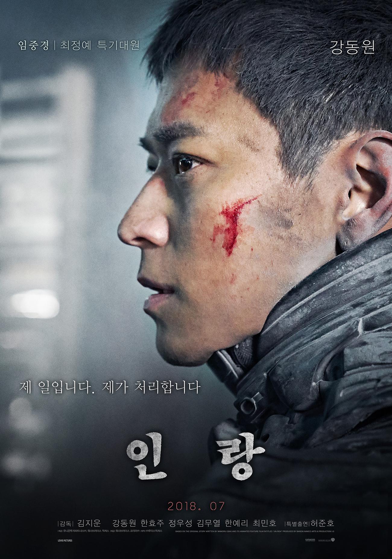 '인랑' 강동원-한효주-정우성-김무열-최민호! 살아 숨 쉬는 다섯 명의 캐릭터 포스터!