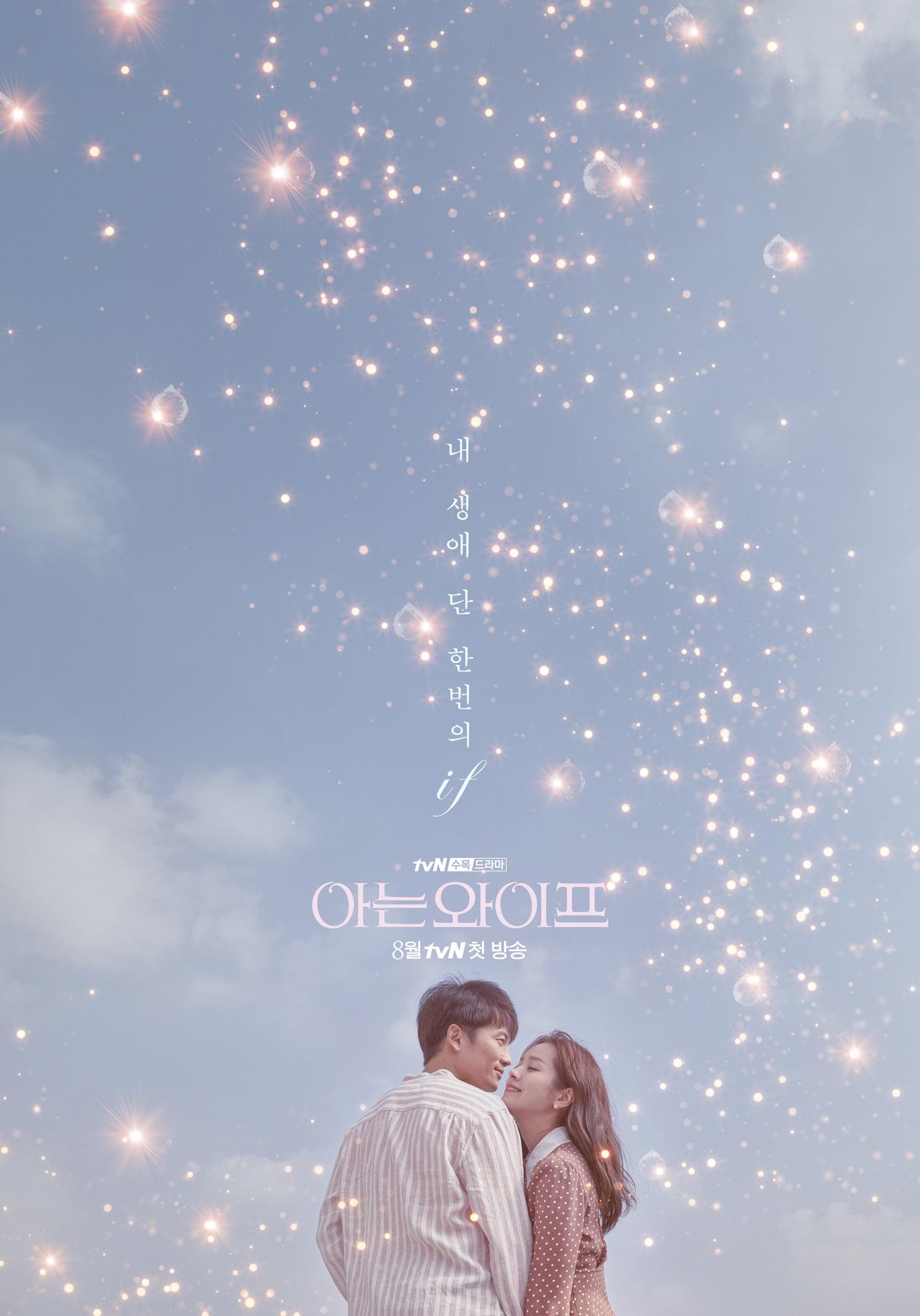'아는 와이프' 지성-한지민, 'if 로맨스' 베일 벗었다! 티저 포스터 공개